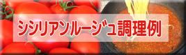 シシリアンルージュトマト調理例